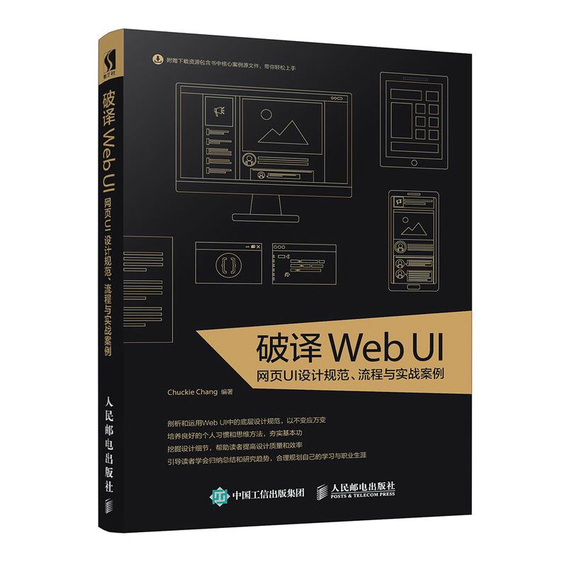 破译Web UI 网页UI设计规范 流程与实战案例UI设计书籍 UI设计教材 赠PSD源文件和效果文件 网页设计书 界面设计 设计初学者 Web设计师