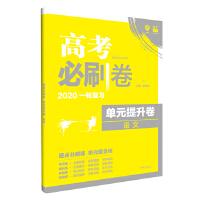 理想树67高考2020新版高考必刷卷 单元提升卷 语文 高考一轮复习用书