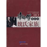 康师傅背后的魏氏家族孙绍林【正版图书,达额立减】