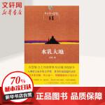 水乳大地 北京十月文艺出版社