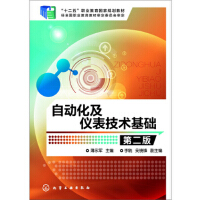 自动化及仪表技术基础-第二版 薄永军 9787122206909 化学工业出版社教材系列