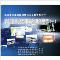 原�b正版 新重大典型事故的案例警示(1) 3VCD (�M500元送8G U�P)安全教育�W�光�P 光碟 ��l