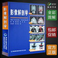 正版 影像解剖学 精装 医学影像诊断学书籍 X线 CT 磁共振MRI 超声波 核素扫描 同一部位逐层扫描 解剖学图谱