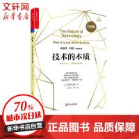 技术的本质(经典版) 浙江人民出版社