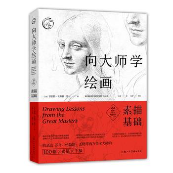 向大师学绘画:素描基础(55周年畅销版)---西方经典美术技法译丛-W 正版书籍 限时抢购 当当低价