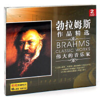 勃拉姆斯作品精选集古典音乐车载正版唱片黑胶cd碟片光盘无损音质