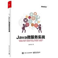 现货正版 java微服务实战 java微服务架构框架开发设计教程 微服务基础框架SpringBoot java微服务架