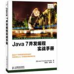 【新书店正版】Java 7并发编程实战手册,Javier Fernández González,人民邮电出版社9787