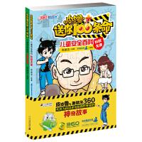 皮皮鲁送你100条命儿童安全百科(第六辑:科技天使/恶魔蛛网,全两册)