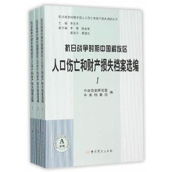 抗日战争时期中国解放区人口伤亡和财产损失档案选编