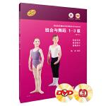 英国皇家舞蹈学院舞蹈等级考试教材 组合与舞蹈 1-3级 陈婷编译 附CD、DVD各三张 等级考试 课堂展示 独舞演示