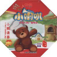 小熊请客-小喇叭中央人民广播电台(4CD)( 货号:788002363)