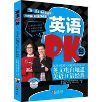 英语PK台:英文电台地道美语口语经典 京晶 著