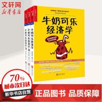 牛奶可乐经济学 北京联合出版公司