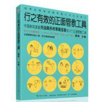 【二手书旧书9成新'】 《行之有效的正面管教工具》 甄颖著 广东教育出版社
