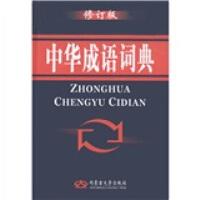 中华成语词典(修订版),《中华成语词典》编写组,内蒙古大学出版社9787811151114