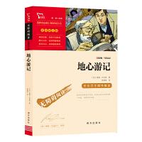 地心游记(中小学语文新课标必读名著)80000多名读者热评!