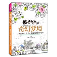 彼得潘的奇幻梦境:绻绕每个人心中的秘密花园涂色书