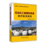 炼油化工储罐和管道维护检修案例