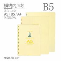 daoLen/道林 B5-100页26孔活页本线条内页芯/米黄纸 DL2699B 不伤眼 180x257mm大号加厚学