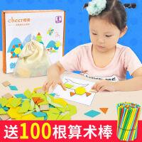 七巧板智力开发拼图儿童益智玩具幼儿园男创意女孩男孩3-4-6-7岁