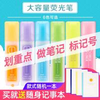 韩国可爱彩色笔爱好大容量荧光笔彩笔记号笔6261学生奖品