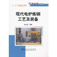 现代电炉炼钢工艺及设备\阎立懿__特殊钢丛书 阎立懿 冶金工业出版社 9787502456801