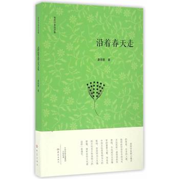 沿着春天走 廖华歌 大象出版社 书籍正版!好评联系客服有优惠!谢谢!