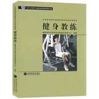 健身教练 书 专用于体育行业国家职业资格认证 社会体育指导员国家职业资格培训教材 高等教育出版社 健身房教材图书籍