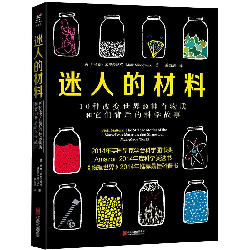 迷人的材料  马克·米奥多尼克著10种改变世界的神奇物质和它们背后的科学故事物理世界科普读物未读探索家正版书籍 畅销书排行榜
