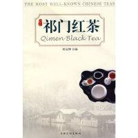 【二手书9成新】祁门红茶9787807401384