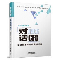 对话CFO-首席财务官高端访谈,高顿财务培训,中国铁道出版社9787113211097