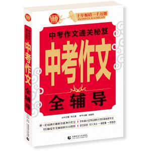 中考作文全辅导(2016-2017版)