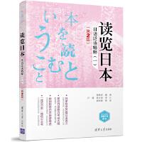 读览日本:日语泛读精粹(一)(第2版)