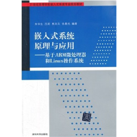 【旧书二手书正版8成新】嵌入式系统原理与应用-基于ARM微处理器和Linux操作系统 朱华生 清华大学出版社 9787302283904