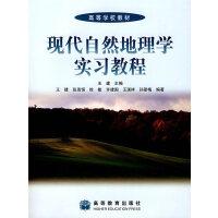 【旧书二手书8成新】现代自然地理学实习教程 王建 高等教育出版社 9787040182484