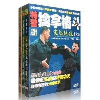 正版武术防身擒拿格斗实战制敌教学视频3DVD光盘少林弟子毕云龙