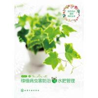 园艺花卉栽培养护丛书--绿植病虫害防治与水肥管理