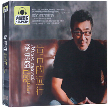 新华书店正版  华语流行音乐  李宗盛 音乐的远行CD