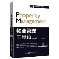 物业管理工具箱(第2版) 赵文明 中国铁道出版社 9787113220037