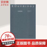 杜维诺依钢琴练习曲60首 南京师范大学出版社