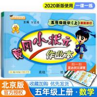 黄冈小状元作业本五年级上册数学同步练习册北京版