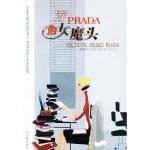 穿PRADA的女魔头 (美)维斯贝格尔(Weisberger,L.) ,谷红丽 译林出版社