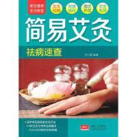 简易艾灸祛病速查 正版 于仁波 9787510122309