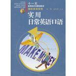 【旧书二手书9成新】单册售价 实用日常英语口语 龙梅,凌双英 9787810936194