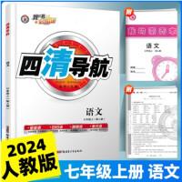 2020版 四清导航七年级下册语文 7年级语文下册 人教版RJ