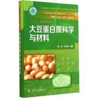 大豆蛋白质科学与材料 化学工业出版社