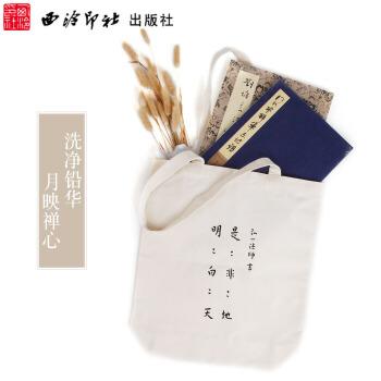 手提袋弘一法师 亚麻布 书袋 购物袋子 环保袋 文艺 西泠印社出版社