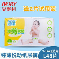 纸尿裤婴儿臻薄干爽宝宝尿不湿新生儿纸尿裤L码DT-7017