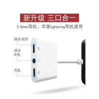 三合一转接头 苹果X听歌转接头iphone7plu接口线器8充电耳机三合一配件6p转换 乳白色 双扁口+3.5